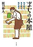 まちの本屋: 知を編み、血を継ぎ、地を耕す