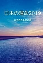 日本の運命2019 経済総合分析月報
