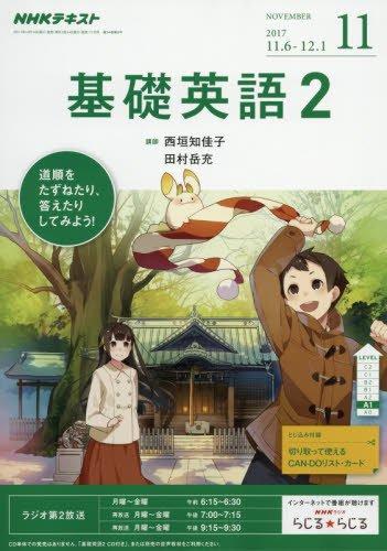 NHKラジオ 基礎英語2 2017年11月号 [雑誌] (NHKテキスト)