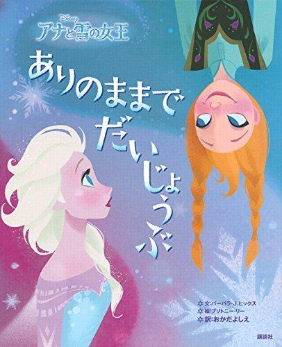 ディズニー アナと雪の女王 ありのままでだいじょうぶ (ディズニー物語絵本)の詳細を見る
