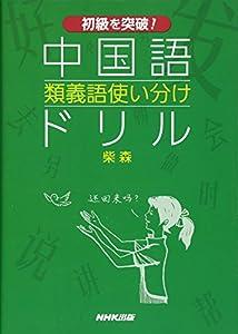 Book's Cover of 初級を突破!  中国語 類義語使い分けドリル