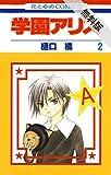 学園アリス【期間限定無料版】 2 (花とゆめコミックス)