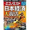 週刊エコノミスト 2021年5月4・11日合併号 [雑誌]