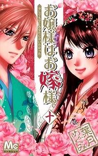 Ojousama Wa Oyomesama Vol.10 [In Japanese]