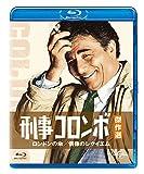 刑事コロンボ傑作選 ロンドンの傘/偶像のレクイエム[Blu-ray/ブルーレイ]