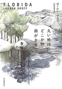 死と生が表裏一体の短篇集『丸い地球のどこかの曲がり角で』