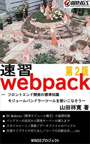 速習 webpack 第2版 速習シリーズ