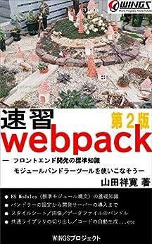 [山田祥寛]の速習 webpack 第2版 速習シリーズ
