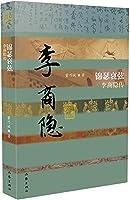 中国历史文化名人传丛书:锦瑟哀弦——李商隐传(平装)