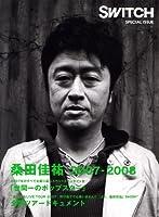 桑田佳祐2007-2008(SWITCH SPECIAL ISSUE)