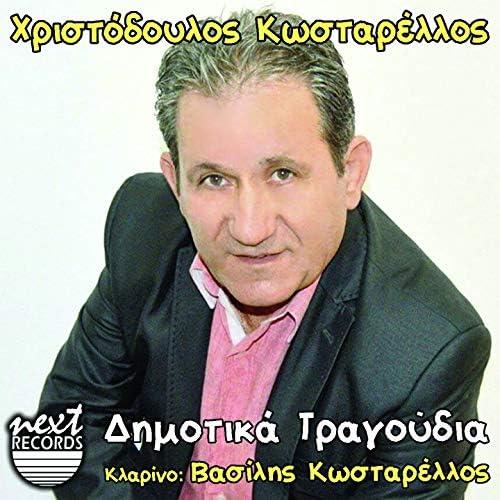 Christodoulos Kostarelos, Vasilis Kostarelos
