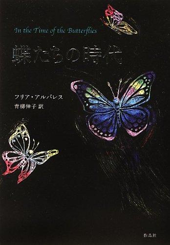 蝶たちの時代