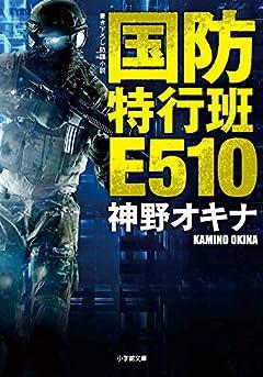 国防特行班E510 (小学館文庫 か 53-1)