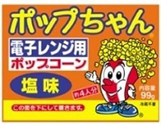 ファーイーストサービス株式会社 【電子レンジ用ポップコーン】ポップちゃん塩味99g 1ボール(12個入り)