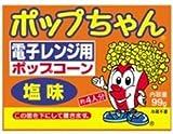 ファーイーストサービス 電子レンジポップコーン ポップちゃん塩味 99g×5個