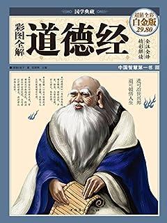 彩图全解道德经 (国学典藏)