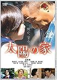 太陽の家 [DVD]