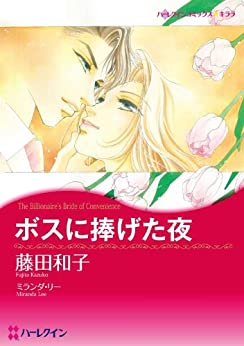 [藤田 和子, ミランダ・リー]のボスに捧げた夜 (ハーレクインコミックス)