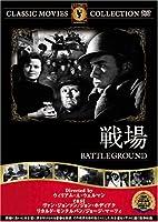戦場 [DVD] FRT-284