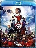 クエスト・オブ・キング 魔法使いと4人の騎士 [AmazonDVDコレクション] [Blu-ray]