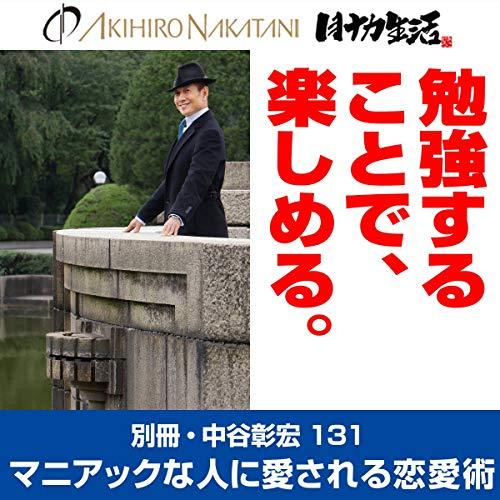 『別冊・中谷彰宏131「勉強することで、楽しめる。」』のカバーアート