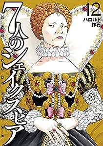 7人のシェイクスピア NON SANZ DROICT(12) (ヤングマガジンコミックス)