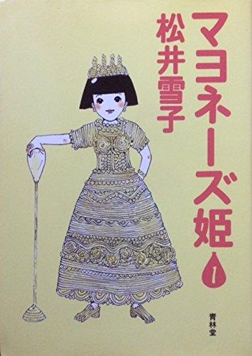 マヨネーズ姫 (1)の詳細を見る