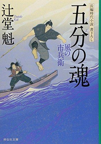 Gobu no tamashii : chōhen jidai shōsetsu kakioroshi