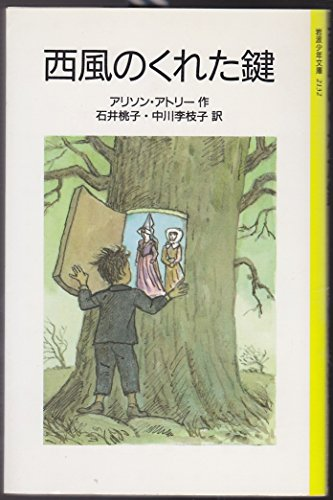 西風のくれた鍵 (岩波少年文庫 (2132))