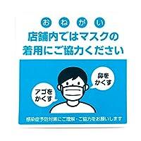 マスク着用 お願いステッカー(190×190mm)耐候・防滴 日本製 シール 「店舗内ではマスクの着用にご協力ください」 (1)