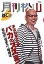 月刊松山「捨石」 vol.8