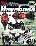 ハイハ゜ーハ゛イク VOL.27 SUZUKI GSX1300R Hayabusa (バイク車種別チューニング&ドレスアップ徹底ガイド) (NEWS mook―ハイパーバイク)