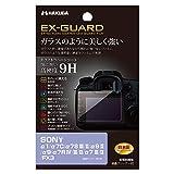 ハクバ HAKUBA デジタルカメラ液晶保護フィルム EX-GUARD 高硬度9H SONY α1/α7C/α7S III/II/α9 II/α9/α7R IV/III/II/α7 III/II/FX3 専用 EXGF-SA1