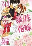 暴君ヴァーデルの花嫁 初夜編 19 (ネクストFコミックス)