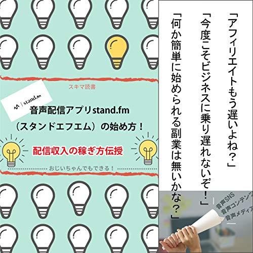 『音声配信の稼ぎ方・stand.fm(スタンドエフエム)収益化の全てがこれで丸わかり!』のカバーアート