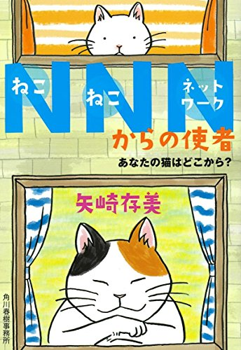 NNNからの使者 あなたの猫はどこから? (ハルキ文庫)