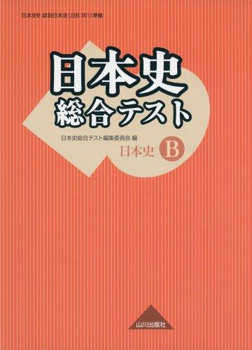 日本史総合テスト―日本史B