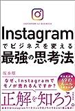 【読書】Instagramでビジネスを変える最強の思考法