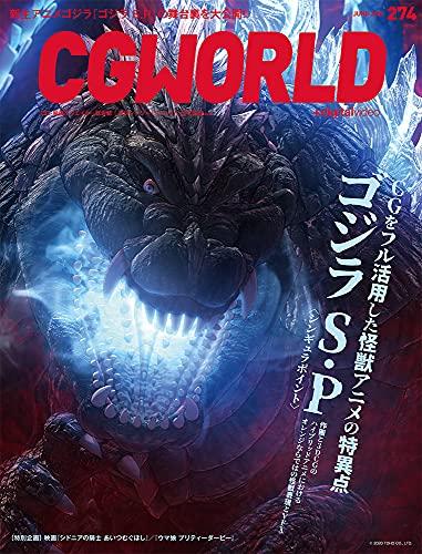 CGWORLD (シージーワールド) 2021年 06月号 vol.274 (特集:TVアニメ『ゴジラS.P<シンギュラポイント>』)