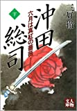 沖田総司―六月は真紅の薔薇 (下) (人物文庫)
