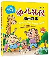 幼儿礼仪图画故事(彩图版)