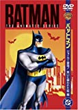 TVシリーズ バットマン ジョーカー登場!笑いに襲われた街編[WSC-81][DVD]