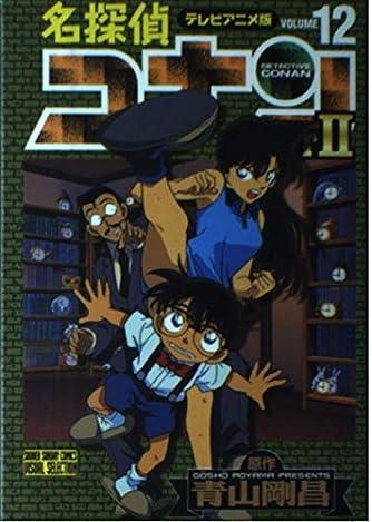 名探偵コナン―テレビアニメ版 (Part2-12) (少年サンデーコミックス―ビジュアルセレクション)
