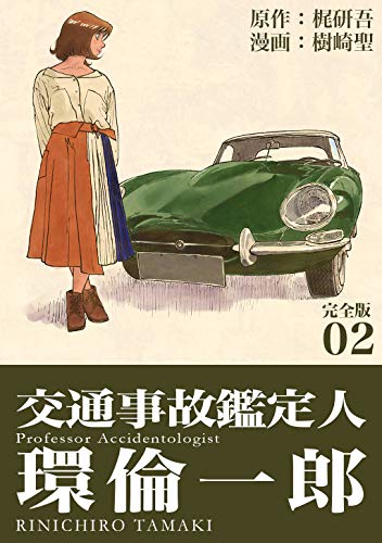 交通事故鑑定人 環倫一郎【完全版】(2) (Jコミックテラス×ナンバーナイン)