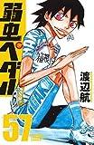 弱虫ペダル コミック 1-57巻セット