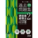合格するための過去問題集 建設業経理士2級 第12版 21年3月・9月検定対策 (よくわかる簿記シリーズ)