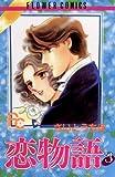 恋物語(3) (フラワーコミックス)