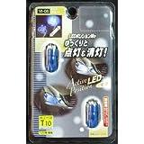 アクティブLEDポジション 蛍/ブルー VI-06