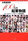 DREAM―女性経営者100人の起業物語