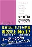 実践IELTS技能別問題集リーディング